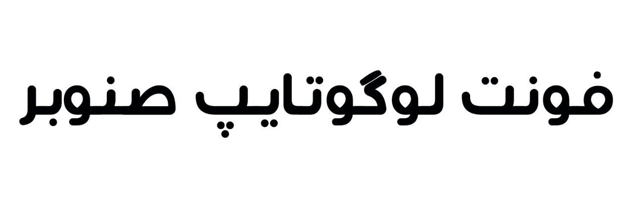 دانلود فونت فارسی صنوبر