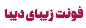 دانلود فونت فارسی دیبا