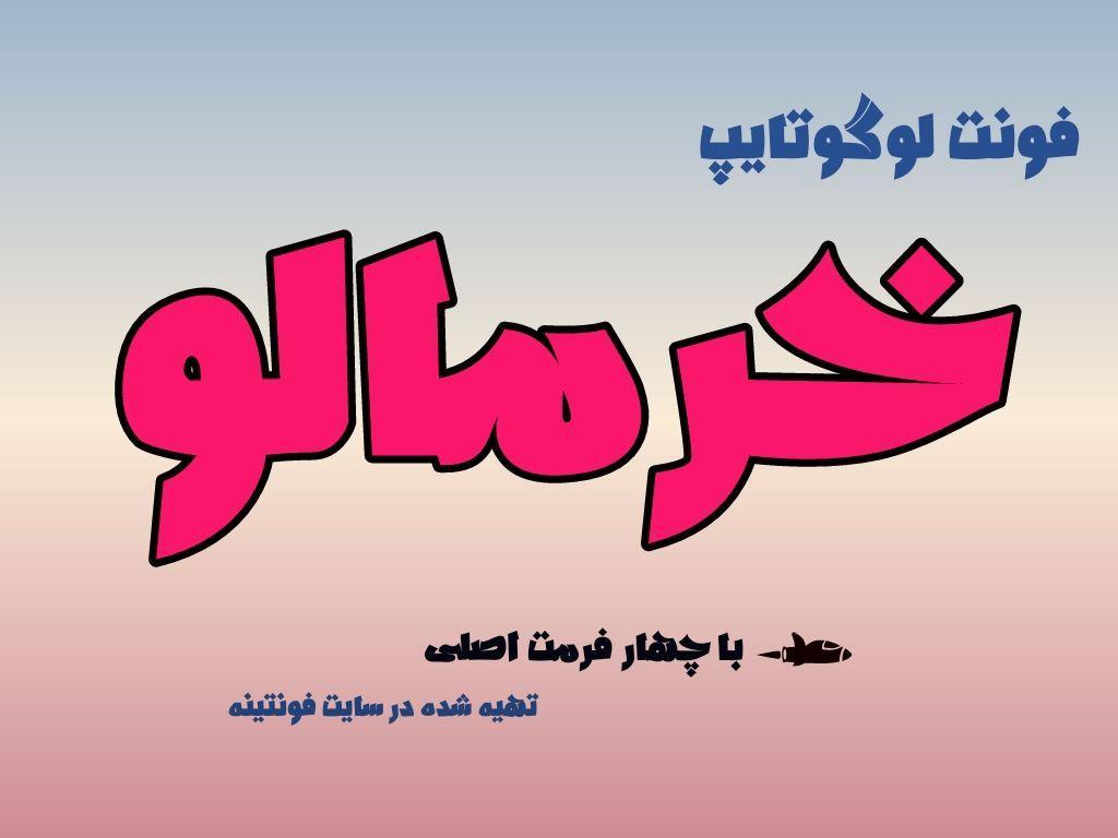 دانلود فونت فارسی خرمالو