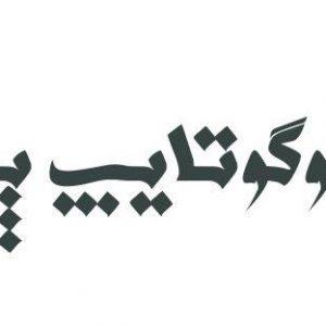 فونت فارسی پرستار