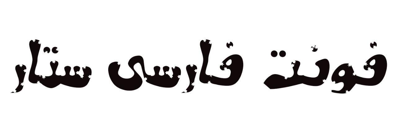 فونت فارسی ستار