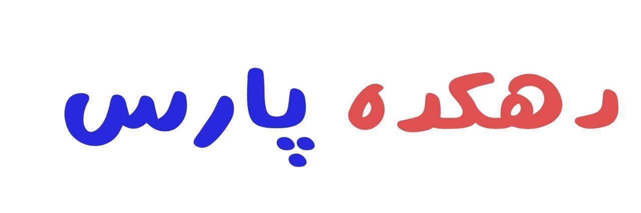 فونت فارسی زرافه