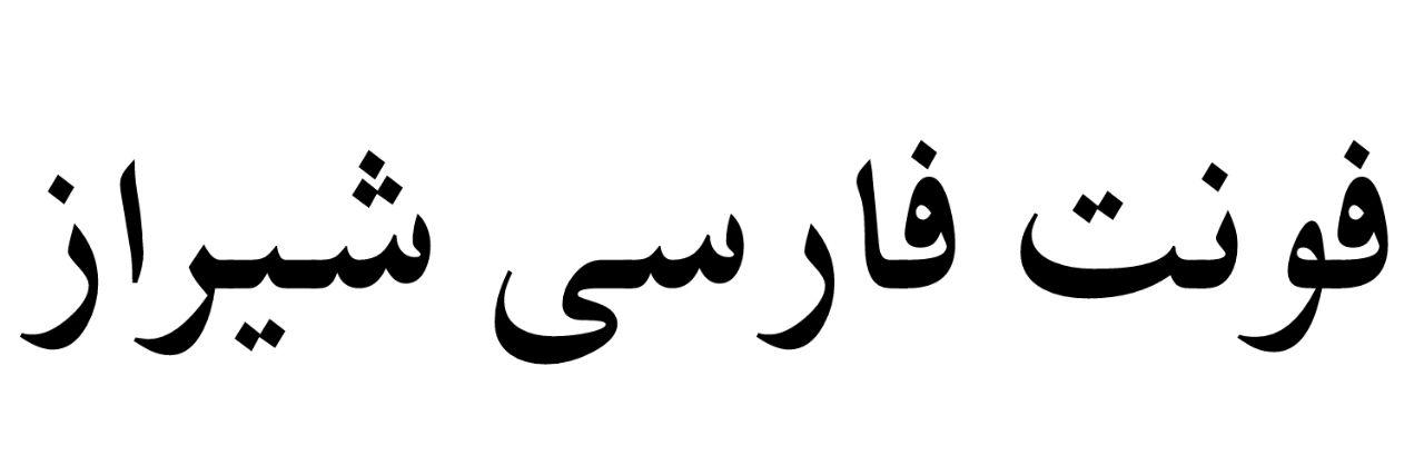 فونت فارسی شیراز